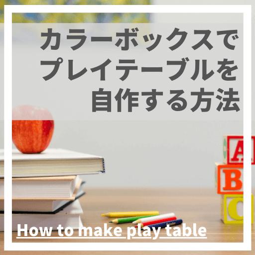 プレイテーブル作り方タイトル